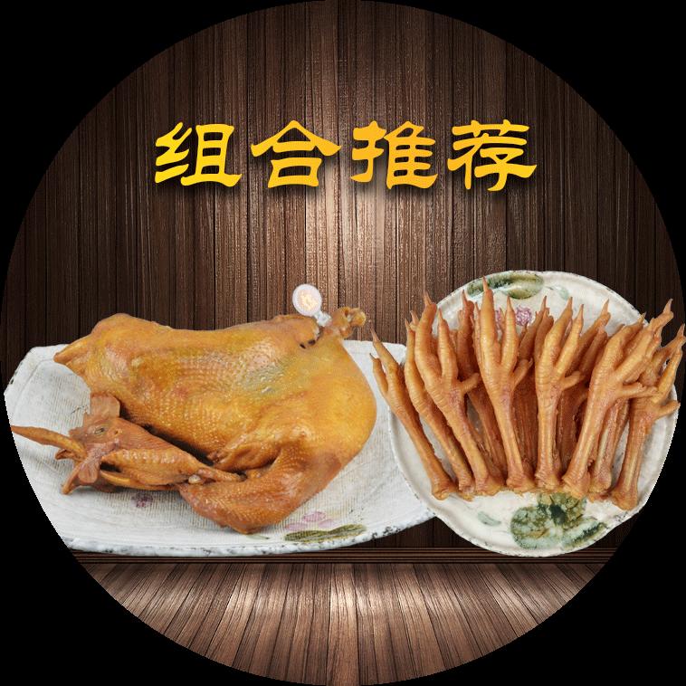 【道口画宝刚烧鸡 官方旗舰店】河南特产烧鸡、鸡爪保鲜装